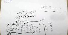 Süleymani'nin öldürülmeden önce yazdığı not ortaya çıktı